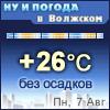 Ну и погода в Волжском - Поминутный прогноз погоды